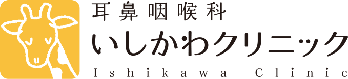 京都市左京区の耳鼻科・耳鼻咽喉科いしかわクリニック