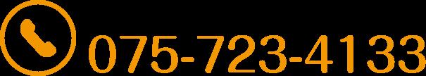 予約・お問合わせはこちらから 075-723-4133 [診療時間] 9:00~12:30/16:00~19:00(受付時間18時30分まで)/[休診日] 日曜・祝日